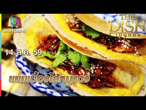 The Dish เมนูทอง | หมูพะโล้สวอนซอส | ขนมเบื้องไส้หมูแดง | 14 ส.ค. 59 Full HD