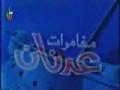 مغامرات عدنان اغنية المقدمة