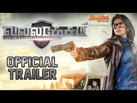 Valladesam Official Trailer | Anu Hassan | Nasar | N.T.Nantha | LVM