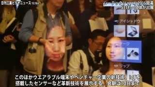 シーテックジャパン2015開幕−531社・団体が出展(動画あり)
