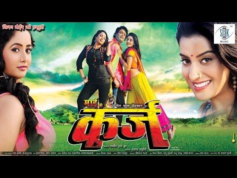 Video KARZ | Superhit Full Bhojpuri Movie | Akshara Singh, Rani Chatterjee download in MP3, 3GP, MP4, WEBM, AVI, FLV January 2017