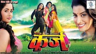 Video KARZ | Superhit Full Bhojpuri Movie | Akshara Singh, Rani Chatterjee MP3, 3GP, MP4, WEBM, AVI, FLV Oktober 2018