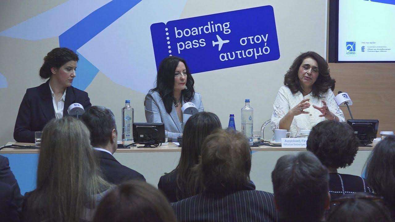 Συνέντευξη Τύπου  για το εκπαιδευτικό πρόγραμμα «Boarding Pass στον Αυτισμό»