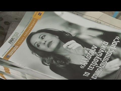 Kυκλοφόρησε το νέο Free-press περιοδικό του ΑΠΕ-ΜΠΕ