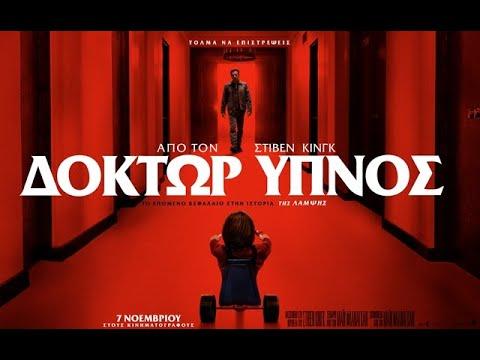 ΔΟΚΤΩΡ ΥΠΝΟΣ (Doctor Sleep) - Official Trailer (greek subs)