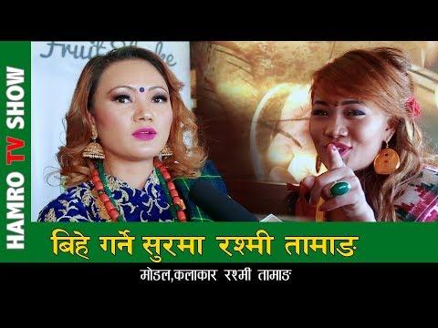 (Model/Artist | Rashmi Tamang |बिहे गर्ने सुरमा रश्मी ... 20 minutes.)