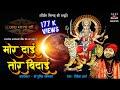 New Mawliya Jasgeet Jawara Visrajan -Chhattisgarhi Sewa Geet -Singer Vivek Sharma