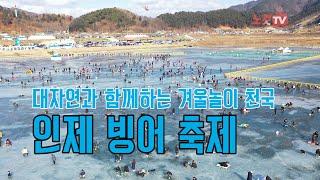 2020.01. 제20회 인제빙어축제_KBS춘천_강원도가좋다