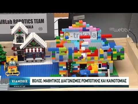 Βόλος : μαθητικός διαγωνισμός Ρομποτικής και Καινοτομίας | 17/02/2020 | ΕΡΤ