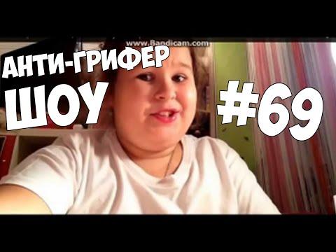 АНТИ-ГРИФЕР ШОУ #69 | ПРАНК - РАЗВЕЛИ ГРИФЕРА НА ДОМ