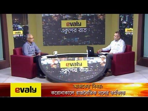 Ekusher Raat || করোনা: করোনাকালে রাজনৈতিক দলের কর্মকাণ্ড || 06 September 2020 || ETV Talk Show