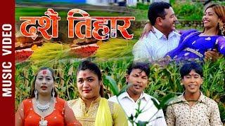 Dashain Tihar - Barsha Silwal, Narayan Lohani, Sharmila Tiwari & Raj Kumar
