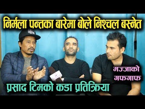 (निर्मला पन्तका बारेमा बोले Nishchal Basnet || प्रसाद टिमको कडा प्रतिक्रिया || Mazzako TV - Duration: 35 minutes.)