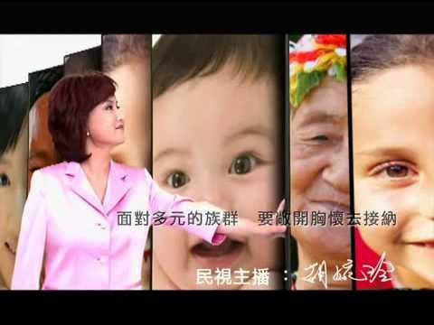 心六倫:族群倫理胡婉玲