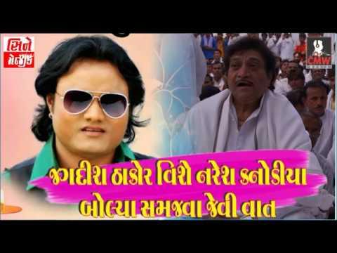 Video Naresh Kanodia, Hitu Kanodia, Pranjal Bhatt   Jagdish Thakor Shraddhanjali   RDC Gujarati   HD VIDEO download in MP3, 3GP, MP4, WEBM, AVI, FLV January 2017