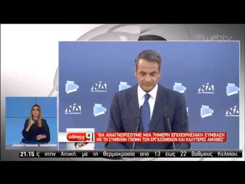 Αντιπαράθεση για τις αναφορές Κ. Μητσοτάκη περί 7ημερης εργασίας | 12/05/2019 | ΕΡΤ