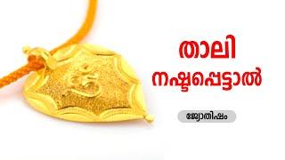 Video താലി നഷ്ടപ്പെട്ടാൽ പരിഹാരം ഉണ്ട് | 9446141155 | Online Astrologer | Malayalam Astrology | Jyothisham MP3, 3GP, MP4, WEBM, AVI, FLV Agustus 2018