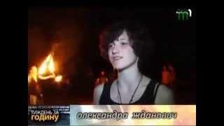 """Репортаж: """"Fire Life"""" 3 роки (2014)"""