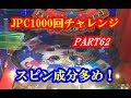 【メダルゲーム】JPチャンス1000回チャレンジ!・part62