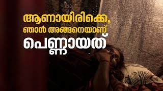 "Video ഇങ്ങനെയും ഉണ്ട് ചില ""സ്ത്രീകള്‍"" The life of a transgender 