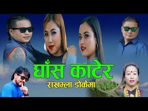 (घाँस काेटेर || New Nepali Lok Dohori song 2075, 2018 || Prem Lamichhane Magar & Shusila Saru Magar - Duration: 14 minutes.)