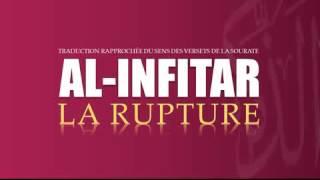 82- Al Infitar - Tafsir bamanakan par Bachire Doucoure Ntielle
