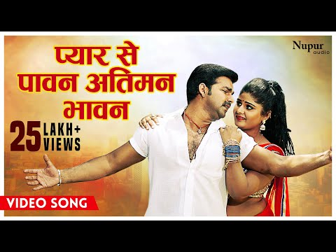 Bhojpuri HD video song Pyar Se Paavan Atimann Bhavan from movie Yodha Arjun Pandit