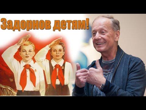 Задорнов детям! Напутствие Михаила Задорнова (видео)