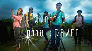 Dawei Myanmar  City new picture : ทวาย เมียนมาร์ DAWEI Myanmar EP01
