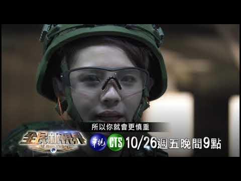 華視全民新視界節目第四集預告PART 1