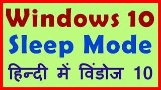 Windows 10 sleep mode Settings. How to Enable Disable Sleep mode in Windows 10 in Hindi