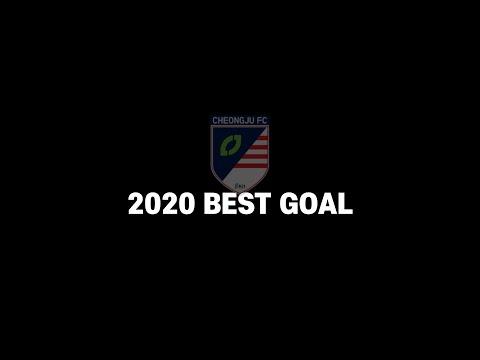 2020 #청주FC 베스트 골 5