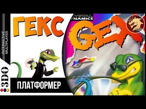 GEX / Гекс | Panasonic 3DO 32-bit | Прохождение