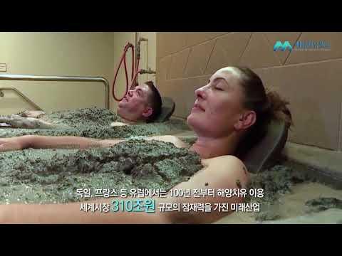 완도 해양치유산업 홍보 영상 - 완도군민편 -