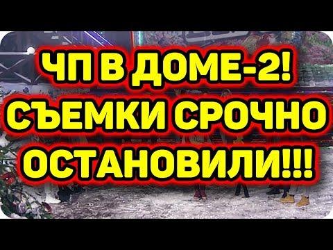 ДОМ 2 НОВОСТИ раньше эфира (1.03.2018) 1 марта 2018. - DomaVideo.Ru