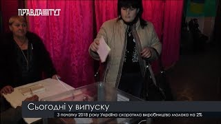 Випуск новин на ПравдаТут за 14.08.18 (20:30)