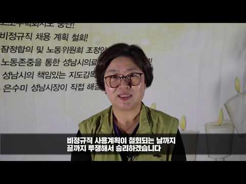 [영상]'노동인권도시' 성남시청 앞에서 농성하는 이유-작은촛불 문화제