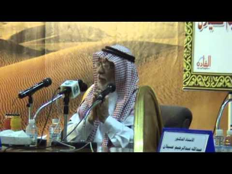 محاضرة الدكتور الشريف نايف الدعيس أبعد أن برأها الله الجزء الرابع