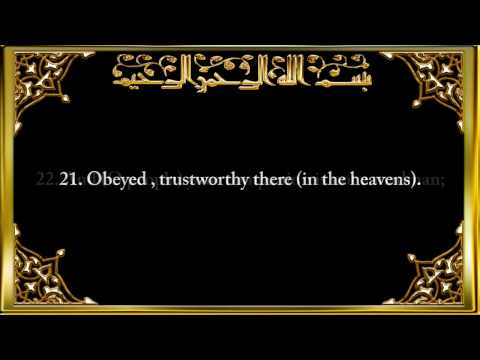 At Takwir - Recitation by Sheikh Sa`ad Said Al-Ghamdi. Translation by Al-Hilali & Muhammad Muhsin Khan.