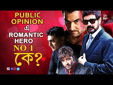 Punlic Opinion এ Romantic Hero No 1 কে ? | Funny Road Show | Public Review