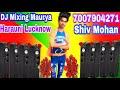 Milte marad hamke bhool gailu Bhojpuri songs DJ Shiv Mohan Maurya
