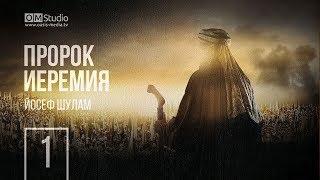 О пророке Иеремии. Часть 1