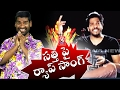 Rap Song On Bithiri Sathi By Noel Sean | Madila Maata | V6 News
