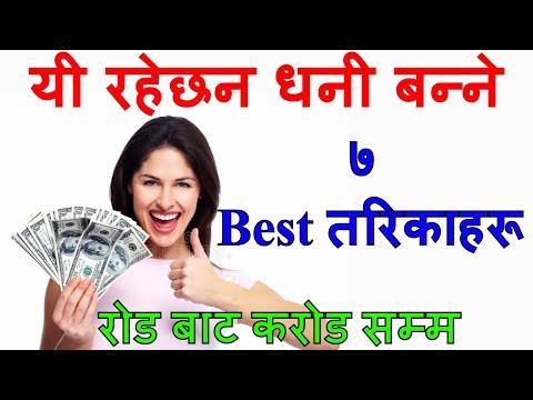 (धनी बन्न चाहनेले जान्नैपर्ने ७ सुत्रहरू .Nepali Motivational Video/How to become rich By Dr.Tara Jii - Duration: 11 minutes.)