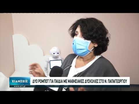 Δυο ρομπότ βοηθούν τα παιδιά με αυτισμό | 6/10/2020 | ΕΡΤ