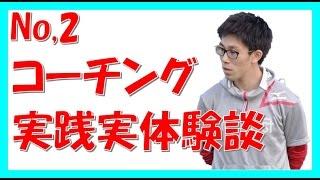 森昇と苫米地式認定コーチのコーチング雑談とか! Youtubeライブ配信#2