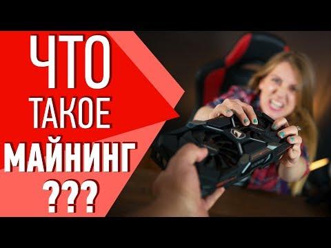 ЧТО ТАКОЕ МАЙНИНГ И КУДА ДЕЛИСЬ ВИДЕОКАРТЫ - DomaVideo.Ru