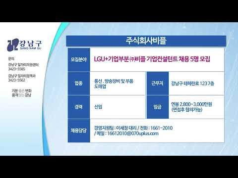 제329회 강남구 일자리정보
