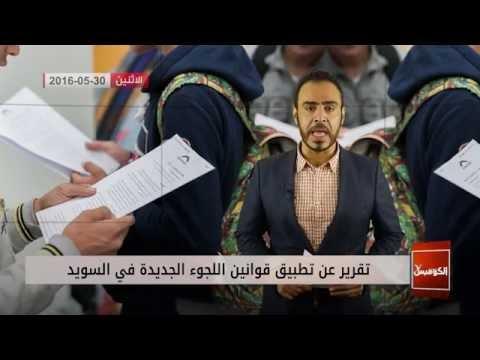 نشرة أخبار الإثنين ومقابلة مع المحامي مجيد الناشي حول قواين الهجرة