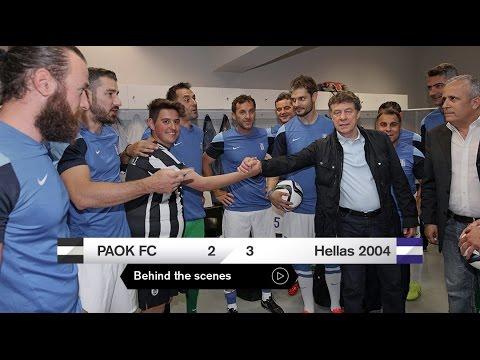 Η παρακάμερα του ΠΑΟΚ-Ελλάς 2004 - PAOK TV